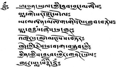 File:7 Line Prayer.JPG