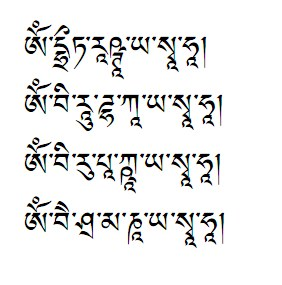 File:Four kings mantra.jpg